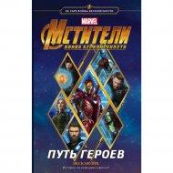 Книга «Мстители. Война Бесконечности Пути».
