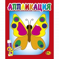 Аппликация «Бабочка».