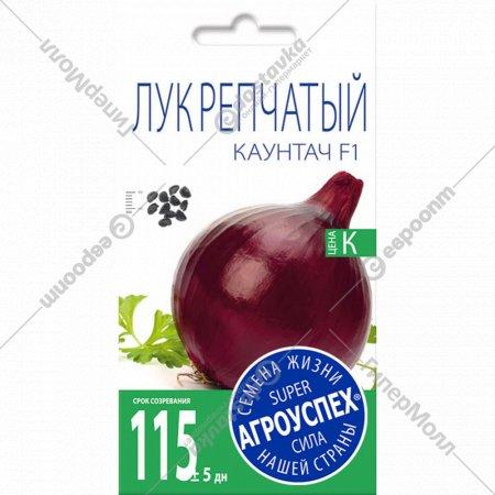Лук репчатый «Каунтач F1» 1 г.