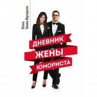 Книга «Дневник жены юмориста».