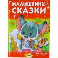 Книга «Малышкины сказки».