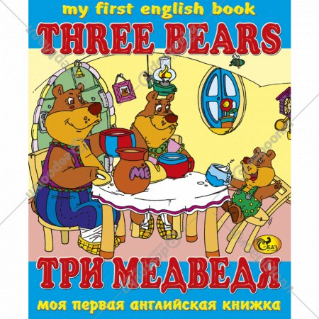 Моя первая английская книжка «Три медведя».