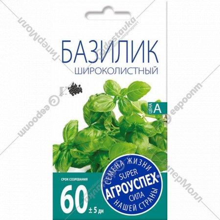 Базилик «Широколистный» 1 г.
