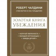 Книга «Золотая книга убеждения. Излучай уверенность, убеждай окружающих».