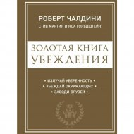 Книга «Золотая книга убеждения».