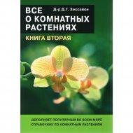 Книга II «Все о комнатных растениях» Д.Г. Хессайон.