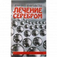 Издание для досуга «Лечение серебром» Адамчик В.В.