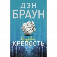 Книга «Цифровая крепость».
