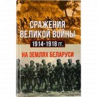 Книга «Сражения Великой войны 1914-1918 г на землях Беларуси».