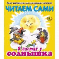 Книга «В гостях у солнышка» серия «Читаем сами».