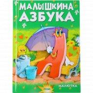 Книга «Малышкина азбука» Агинская Е.Н.