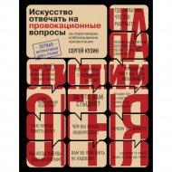 Книга «На линии огня. Искусство отвечать на провокационные вопросы».