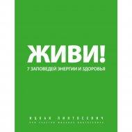 Книга «Живи! 7 заповедей энергии и здоровья».