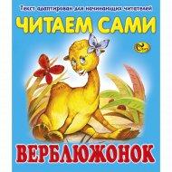Книга «Верблюжонок» серия «Читаем сами».