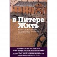 Книга «В Питере жить».