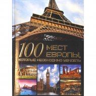 Книга «100 мест Европы, которые необходимо увидеть» Т. Л. Шереметьева.