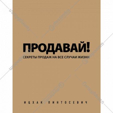 Книга «Продавай! Секреты продаж на все случаи жизни».