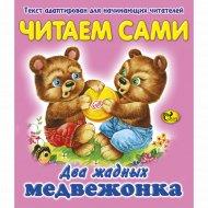 Книга «Два жадных медвежонка» серия «Читаем сами».