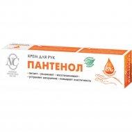Крем для рук «Невская Косметика» пантенол, 50 мл