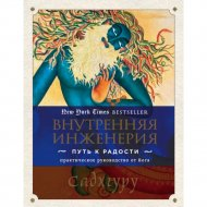 Книга «Внутренняя инженерия. Путь к радости. Руководство от йога».