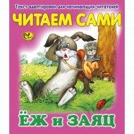 Книга «Ёж и заяц» серия «Читаем сами».