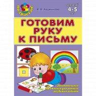 Книга «Готовим руку к письму».