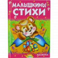 Книга «Малышкины стихи» Агинская Е.Н.