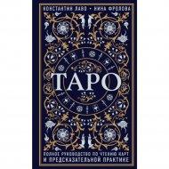 Книга «Таро. Полное руководство по чтению карт и предсказательной».
