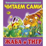Книга «Жаба и тигр» серия «Читаем сами».