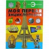 Книга «Моя первая энциклопедия».