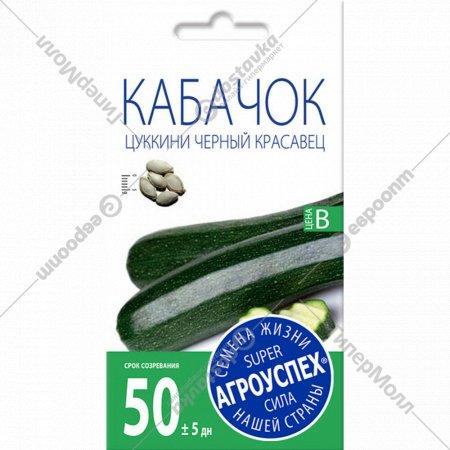 Кабачок-цуккини «Черный красавец» 2 г.