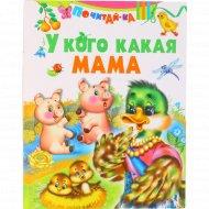 Книга «У кого какая мама».