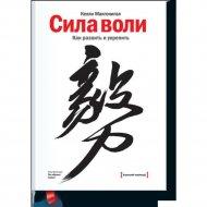 Книга «Сила воли. Как развить и укрепить».