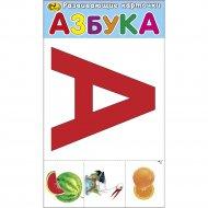 Карточки развивающие «Азбука».