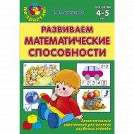 Книга «Развиваем математические способности».