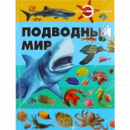 Книга «Подводный мир» Спектор А.А .