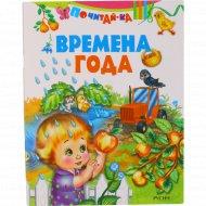 Книга «Времена года».