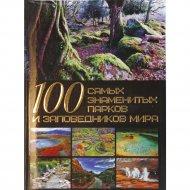 Книга «100 самых знаменитых парков и заповедников мира» Шереметьева Т.Л.
