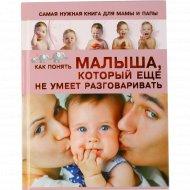 Книга «Самая нужная для мамы и папы» Пирожник С.С.