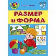 Книга «Размер и форма».