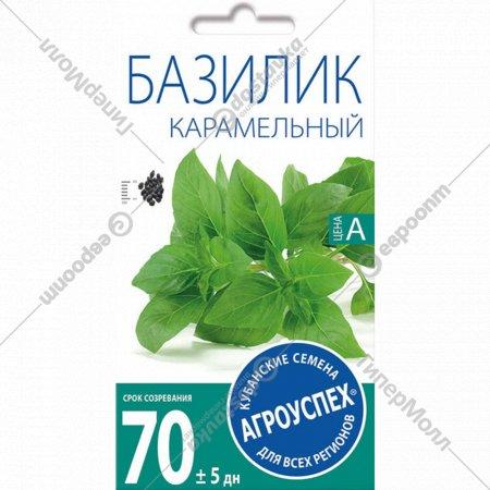 Базилик «Карамельный» 0.3 г.