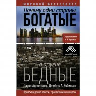 Книга «Почему одни страны богатые, а другие бедные».