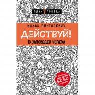 Книга «Действуй! 10 заповедей успеха (с узором)».