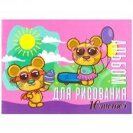 Альбом для рисования «Мишки» 16 листов.