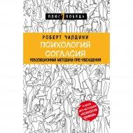 Книга «Психология согласия. Революционная методика пре-убеждения».