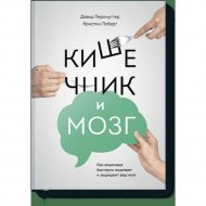 Книга «Кишечник и мозг. Как кишечные бактерии исцеляют и защищают».