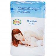 Пеленки для детей «Умная покупка» 60х40, 10 штук.