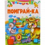 Книга «Поиграйка».