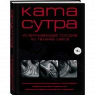Книга «Камасутра XXI века. Исчерпывающее пособие по технике секса» .