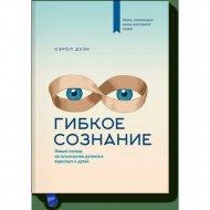 Книга «Гибкое сознание (новая обложка)».